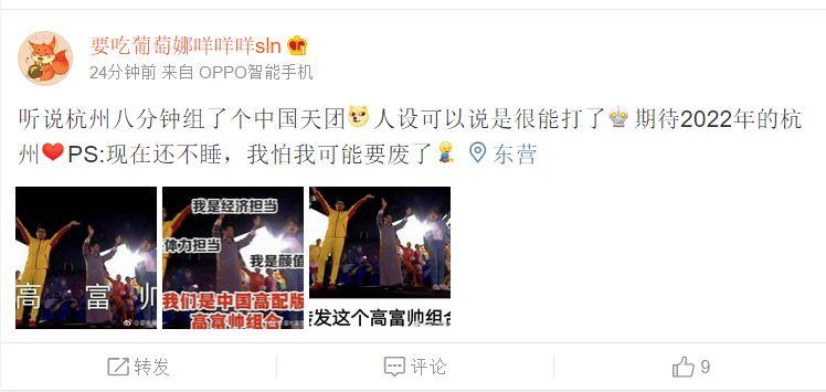 """杭州8分种捧红""""高富帅""""组合,杭州亚运宣传片了解一下图1"""