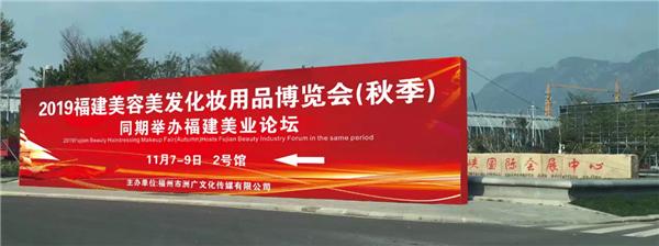 福州匠心商学院进驻福州美博会:让中国美业受到世界尊重图1