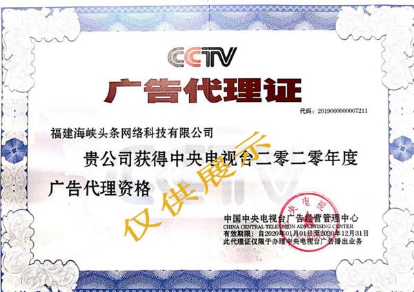 热烈庆祝福建海峡头条再获中央电视台广告代理资格图2