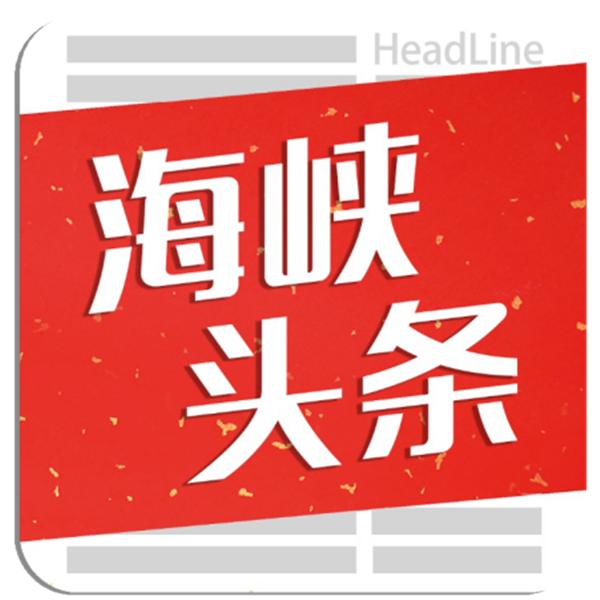 热烈庆祝福建海峡头条再获中央电视台广告代理资格图1