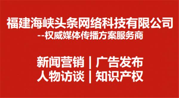 热烈庆祝福建海峡头条再获中央电视台广告代理资格图3